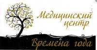 Медицинский центр «Времена года»
