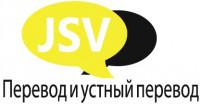 JSV Перевод и устный перевод