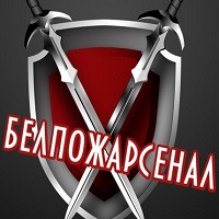 БелПожАрсенал
