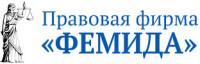 Правовая фирма «Фемида»