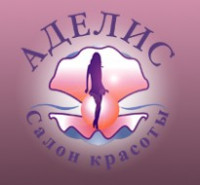 Салон красоты Аделис