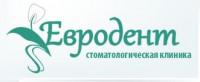 Стоматологическая клиника Евродент