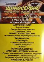 VVTSERVIS  - шиномонтаж на Варшавском шоссе