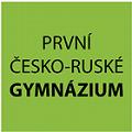 První česko - ruské gymnázium, s.r.o.