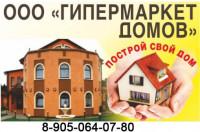 Гипермаркет домов